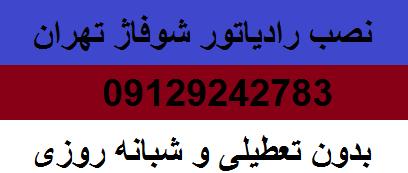 تعمیر و نصب رادیاتور تهران