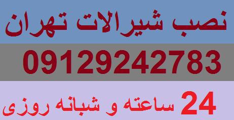 تعمیر و نصب شیرالات تهران