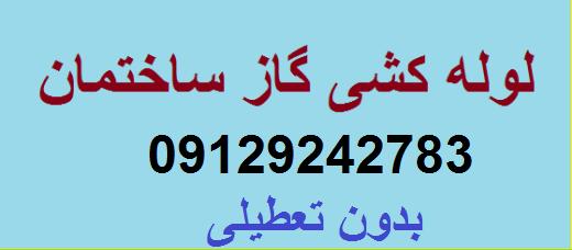 اجرا و تعمیرات لوله کشی گاز تهران