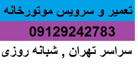 سرویس موتورخانه تهران
