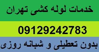 خدمات لوله کشی خواجه عبدالله