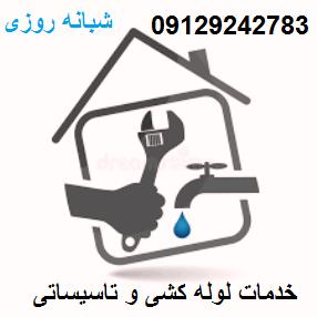 خدمات لوله کشی ظفر