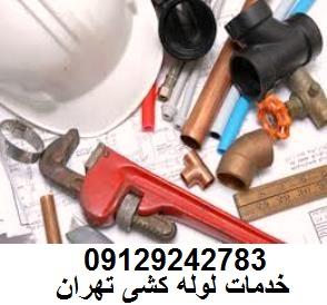 تعمیرات لوله کشی میرداماد