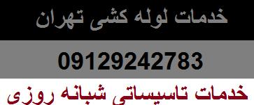 خدمات لوله کشی شیخ بهایی