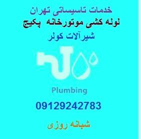 خدمات لوله کشی سعادت آباد