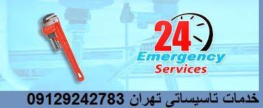 خدمات لوله کشی شهران