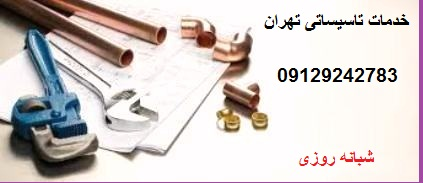 خدمات لوله کشی اشرفی اصفهانی