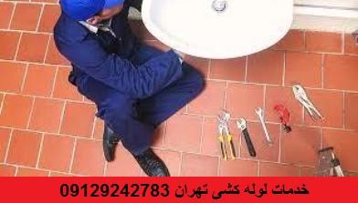 خدمات لوله کشی خیابان بهشتی