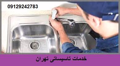 خدمات لوله کشی خیابان حافظ
